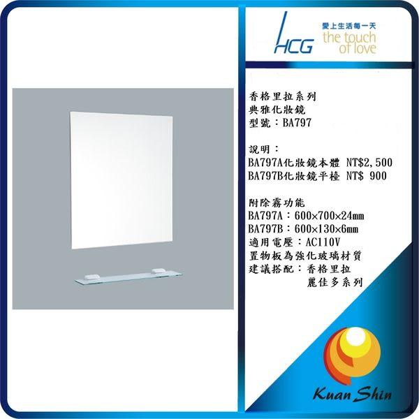 HCG 和成 香格里拉系列典雅化妝鏡BA797