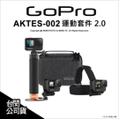 【可刷卡】Gopro AKTES-002 運動套件2.0 Hero9 H9 公司貨 薪創數位