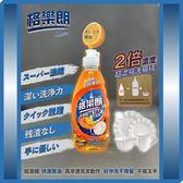 【家家】格樂朗超濃縮洗碗精-橘子精油(280ml/瓶)