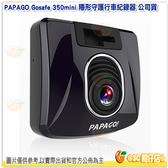 PAPAGO Gosafe 350mini 隱形守護行車紀錄器 公司貨 行車記錄器 142度廣角