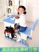 兒童學習書桌可升降防劃桌子男女孩作業課桌椅組合套裝小學生家用QM 橙子精品