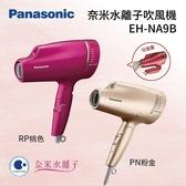【11月限定 贈化妝包】Panasonic 國際牌 奈米水離子吹風機 EH-NA9B