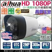 監視器 戶外防水槍型 大華 AHD 1080P 紅外線夜視 微奈米陣列燈 TVI CVI 防剪線 IP67 混合型