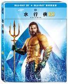 【停看聽音響唱片】【BD】水行俠 3D+2D 雙碟鐵盒版
