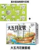 『高雄龐奇桌遊』 大五月花號套組 Keyflower Set 繁體中文版 ★正版桌上遊戲專賣店★