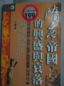 【書寶二手書T1/歷史_IFO】隋唐帝國的興盛與衰落_白逸琦