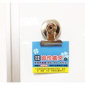 Boman 寶美 保護泡棉磁性鐵夾 小M9981