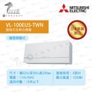 《三菱MITSUBISHI》壁掛式全熱交換機 VL-100EU5-TWN 日本原裝進口