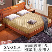 IHouse-薩科拉 硬式高碳鋼連結式彈簧床墊-雙人5x6.2尺