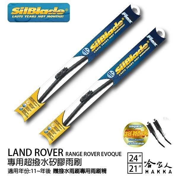 Land Rover Range rover 矽膠雨刷 24+21 免運 贈雨刷精 SilBlade 11~年後 哈家人