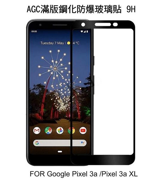 ☆愛思摩比☆AGC Google Pixel 3a /Pixel 3a XL CP+ 滿版鋼化玻璃保護貼 全膠貼合 9H