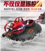 遙控玩具 水陸兩棲兒童遙控船高速快艇防水氣墊船模男童4-12歲水上電動玩具 快速出貨YJT