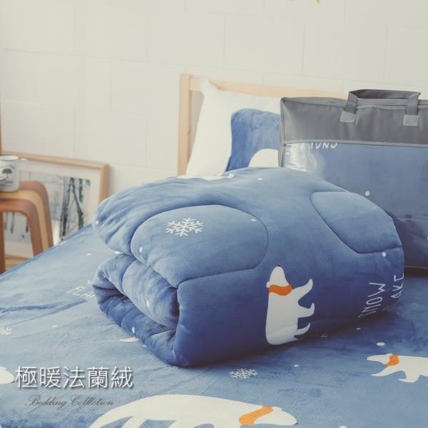 超柔瞬暖法蘭絨5尺雙人床包+舖棉暖暖被(150x200cm)三件組 #FLQ01#《限單件超取》(SN)