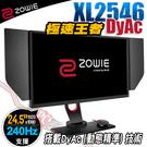 [ PC PARTY ] Zowie BenQ XL2546 搭載 DyAc 技術 24.5吋 240Hz支援 專業電競液晶螢幕