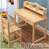 書桌 實木兒童學習桌可升降兒童書桌小學生寫字桌椅套裝鬆木家用課桌椅  8號店WJ