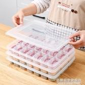 美麗雅冰箱收納盒水餃子盒凍餃子多層保鮮盒冰箱專用速凍餛飩神器 名購居家