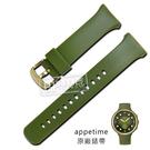 Watchband / SVD540003 / 24mm / appetime 原廠橡膠替用錶帶-附扣頭 墨綠色
