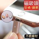 三星 OPPO iPhone 6s 7 磁力 傳輸 磁吸轉接頭 磁吸頭 磁性充電頭 轉接 手機  安卓 充電 (不含線) BOXOPEN