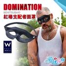 日本 FUJI WORLD 紅椿支配者面罩 BENITSUBAKI DOMINATION PERSONA 主奴調教/BDSM工具