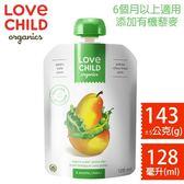 Love Child 加拿大寶貝泥 均衡寶系列128ml-西洋梨、羽衣甘藍菜、碗豆LC00105[衛立兒生活館]
