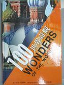 【書寶二手書T7/歷史_XBG】100世界奇觀_文存立