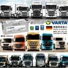 ✚久大電池❚ 德國進口 VARTA 180Ah SCANIA Serie P,G,R,T G/P/R 230-480