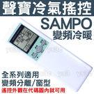 SAMPO 聲寶冷氣遙控器 (全系列適用) 國品 萬士益 冷氣遙控器 AR-1093 AR-1091 AR-1093 AR-1088 AR-1020