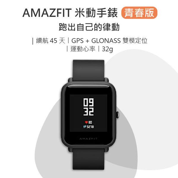 《現貨 台灣保固半年》小米 AMAZFIT 米動手錶青春版 續航45天 32克重 防水防塵 多功能運動智能手環