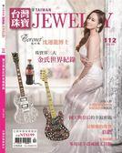 台灣珠寶雜誌 4月號/2018 第112期