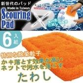 金德恩 台灣製造 6入組超細纖維特殊去汙垢粒子洗碗巾