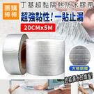【團購棒棒】(5公尺x20公分) 超黏丁基隔熱防水膠帶 抓漏 防漏 流理台 冷氣窗 防水膠帶
