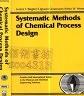 二手書R2YB《Systematic Methods of Chemical P