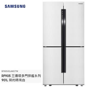 限時優惠 Samsung 三星 901L 三循環多門冰箱 RF905VELAWZ/TW