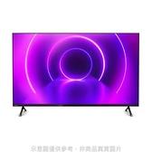 【南紡購物中心】飛利浦【86PUH8265】86吋4K聯網Android9.0電視