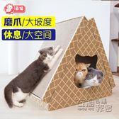 三角貓屋貓抓板磨爪器瓦楞紙貓窩耐磨大號貓咪用品igo 衣櫥の秘密