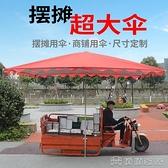 戶外傘 太陽傘戶外擺攤大傘四方庭院商用雨傘折疊雨棚地攤 俏俏家居
