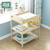 尿布台 新生嬰兒撫觸台實木無漆多功能拼接大床可行動寶寶換護理中尿布台 果果生活館