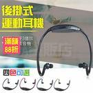 頭戴式MP3 插卡耳機 運動耳機 耳掛式 插卡 mp3 FM 後掛式雙耳立體聲耳機 頭戴式跑步 4色可選