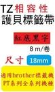 [12捲裝]TZ相容性護貝標籤帶(18mm)紅底黑字適用: PT-2430PC/PT-2700/PT-9500PC/PT-9700PC(TZ-441/TZe-441)