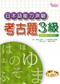 (二手書)日本語能力測驗考古題3 級2000年~2004年 (16K+3CD)