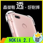 【四角氣囊殼】NOKIA 2.1 透明殼 四邊加厚 加高 手機殼 手機套 防摔 手機軟殼 矽膠殼