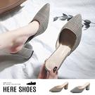 [Here Shoes]跟鞋-跟高7.5cm 粗跟 布面格紋鞋面 尖頭跟鞋 半包跟鞋 穆勒鞋-KW2501