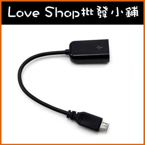 【Love Shop】micro OTG線 讀卡線三星專用note2/note3/4 Tab3 N5100 T310 二