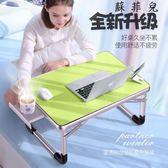 筆記本電腦桌做床上用書桌折疊桌小桌子懶人桌學生宿舍學習桌