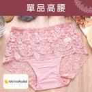 女性高腰蕾絲三角褲 莫代爾纖維 透氣 素色 現貨 台灣製造 No.256-席艾妮SHIANEY