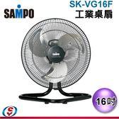 【新莊信源】16吋【SAMPO聲寶 工業桌扇】SK-VG16F