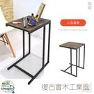【居家cheaper】免運 復古實木工業風 ㄈ型邊桌 床邊桌 茶几 小型桌 筆記型電腦桌