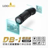慶中秋特賣下殺【LOOKING】DB-1 雙捷龍 便攜式前後雙錄行車記錄器 專利設計 FHD1080P SONY鏡頭