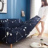 彈力沙發套罩一套全包萬能套四季布藝防滑通用簡約全蓋沙發墊 朵拉朵