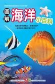 (二手書)圖解海洋小百科